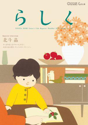 らしく 2017秋号 Vol.56