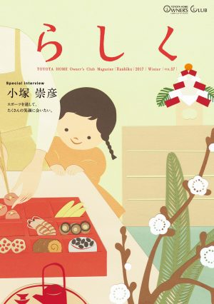 らしく 2017冬号 Vol.57