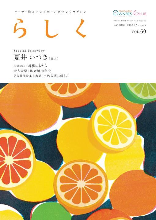 らしく 2018秋号 Vol.60