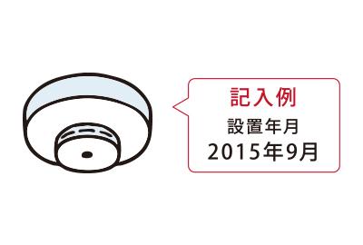 ■10年経ったら新しい火災警報器に取り替え