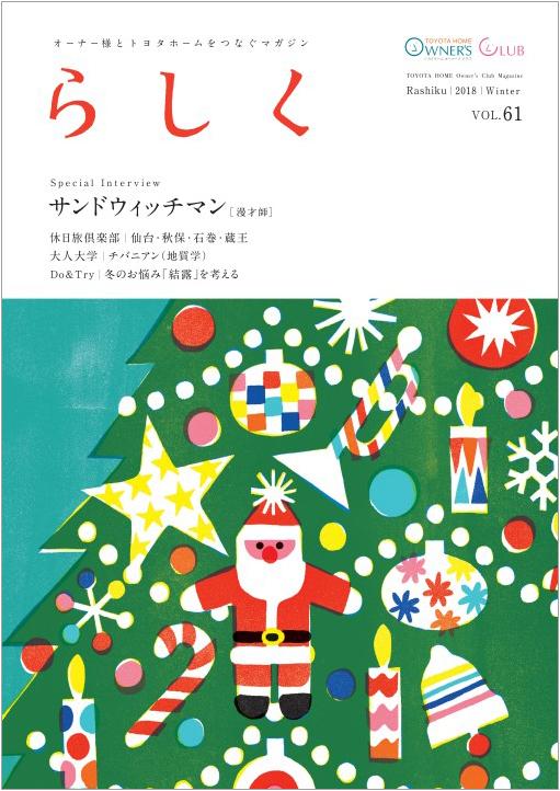 らしく 2018冬号 Vol.61