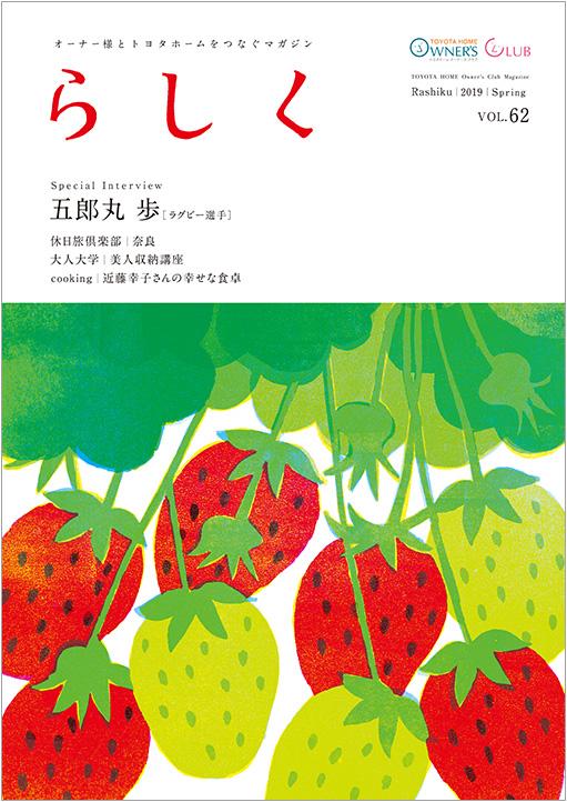 らしく 2019春号 Vol.62