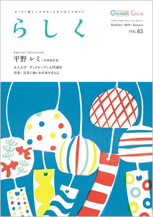 らしく 2019夏号 Vol.63